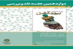 حمید امیدیسرور: داستاننویسی معاصر ایران از ادبیات روستایی غافل شده است