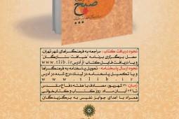 برگزاری مسابقه کتابخوانی «به رنگ صبح» بر مبنای سبک زندگی شهیدان