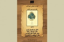 «ادبیات مانوی» بررسی میشود