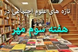 انتشار 105 عنوان کتاب علوم اجتماعی در هفته سوم مهرماه/ تلاش ناشران شهرستانی برای انتشار کتابهای حوزه علوم اجتماعی
