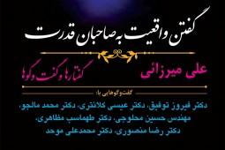 علی میرزایی «گفتن واقعیت به صاحبان قدرت» را گردآوری کرد/ تاملی در قانون اساسی مشروطیت و متمم آن