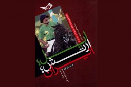 خاطرات امیرسرتیپ ناصر محمدیفر در کتاب «ایل، ارتش، ایران» ماندگار شد