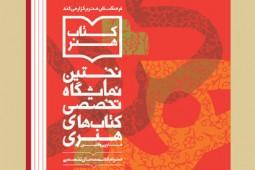 برپایی نخستین نمایشگاه تخصصی «کتاب هنر» با همکاری خانه کتاب