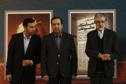 Closing ceremony of the 21st Press and Media Exhibition held in Tehran.