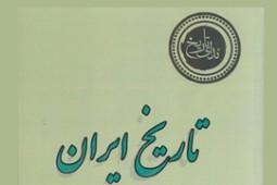 شعبانی کتاب «تاریخ ایران» را نوشت/ از کیانیان و پیشدادیان تا روزگار قاجار و پهلوی