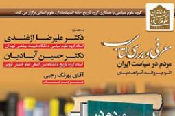 کتاب «مردم در سیاست ایران» یرواند آبراهامیان زیر ذرهبین نقادان میرود