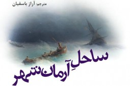 ساحل آرمانشهر