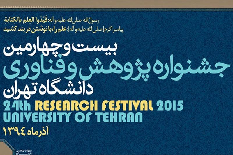 هفته پژوهش دانشگاه تهران - 21