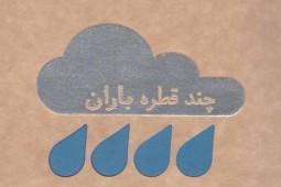 عرضه «چند قطره باران» در بازار کتاب/ داستان هایی درباره زندگی (ره)
