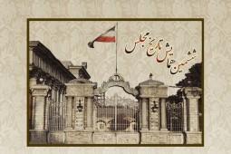 ششمین همایش تاریخ مجلس برگزار میشود/ رونمایی از 6 عنوان کتاب تاریخی