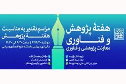 مولفان، مترجمان و پژوهشگران برتر دانشگاه شهید بهشتی معرفی میشوند