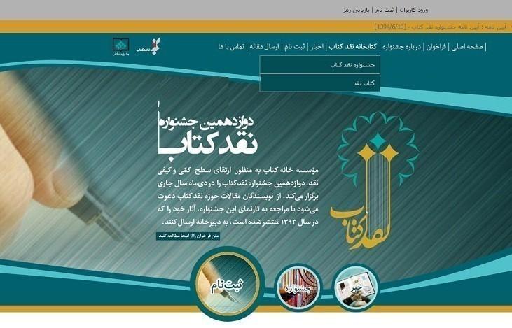 http://www.ibna.ir/images/docs/000231/n00231297-t.jpg