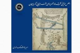 نخستین «اطلس نقشههای جغرافیای آذربایجان» نقد و بررسی میشود