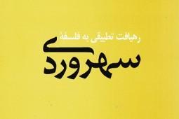 رهیافت تطبیقی به فلسفه سهروردی در یک کتاب/ تلاش سهروردی در حکمت اسلامی و خسروانی
