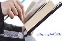 دسترسی آزمایشی به 120 هزار کتاب الکترونیکی برای کاربران دانشگاه شهید بهشتی