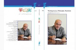 شماره جدید فصلنامه نقد کتاب کلام، فلسفه و عرفان منتشر شد