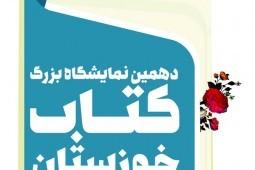 سیصدمین نمایشگاه استانی کتاب، به پایتخت کتاب ایران رسید