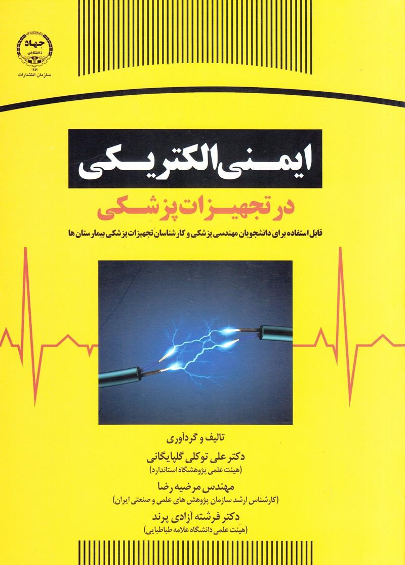 کتاب آشنایی با تجهیزات پزشکی   ساتور