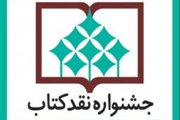 فراخوان سيزدهمين دوره جشنواره نقد كتاب منتشر شد