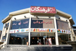The Farhangan Bookstore in Tehran