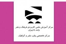 دانشکده چاپ و نشر دانشجو میپذیرد/ امروز آخرین مهلت ثبتنام
