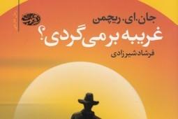«غریبه برمیگردی؟» به ایران آمد/ انتشار نخستین اثر از ریچمن به زبان فارسی