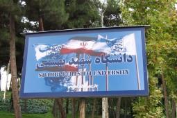 دسترسی رایگان به پایگاههای اطلاعرسانی علوم و فناوری در دانشگاه شهید بهشتی