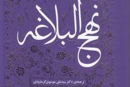 «نهجالبلاغه» با ترجمه موسوی گرمارودی منتشر شد/ ترجمهای مسجع از تصحیح «صبحی صالح»
