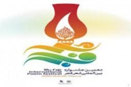 هفته شلوغ جشنواره شعر فجر/ شعرخوانی در همدان، اصفهان و تاجیکستان