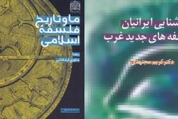 آثار داوریاردکانی و کریم مجتهدی کتاب درسی دانشگاه میشود