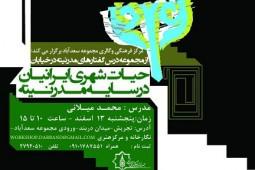 دوره دوم «درسگفتارهای حیات شهری ایرانیان در سایه مدرنیته» برگزار میشود/ معرفی کتاب «مدرن مثل خیابان، مثل زندگی»