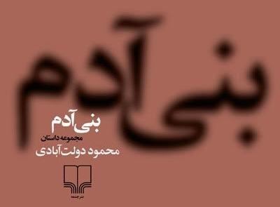 «بنی آدم» دولتآبادی با شمارگان ۱۰ هزار نسخه روانه بازار شد