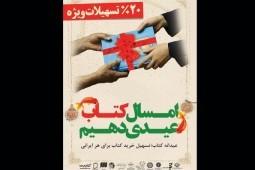 اصفهانیها بیشتر از تهرانیها کتابخوان هستند