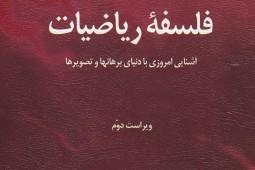 «فلسفه ریاضیات» را «نوشتگان» خواندنی کرد/ ایدههای هوشمندانه ریاضیدانان در یک کتاب