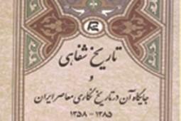 «تاریخ شفاهی و جایگاه آن در تاریخنگاری معاصر ایران» نقد میشود
