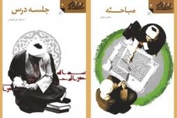 «جلسه درس» و «مباحثه» تازههای پژوهشگاه فرهنگ و اندیشه اسلامی