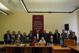 «گفتمان فلسفه عربی» در انستیتو فلسفه مسکو رونمایی شد