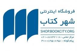 جشنواره کتابهای پرفروش داستان ایران در شهر کتاب آنلاین