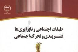 «طبقات اجتماعی و نابرابریها قشربندی و تحرک اجتماعی» منتشر شد