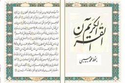 The first national Quran in Nasta'liq script to be published