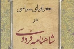 بررسی باورهای اساطیری و فلسفی در «جغرافیای سیاسی در شاهنامه»/ فردوسی از سازندگان هویت ایرانی است