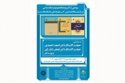 سه اثر مشترک «سمت» و پژوهشگاه علوم و فرهنگ اسلامی رونمایی میشوند