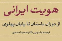 انتشار «هویت ایرانی از دوران باستان تا پایان پهلوی»/ کتابهایی که بنمایههای تبارشناسی مردم ایران را شکل میدهند