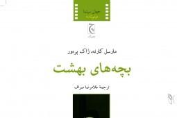 مارسل کارنه و ژاک پرهور با «بچههای بهشت» به بازار کتاب ایران آمدند