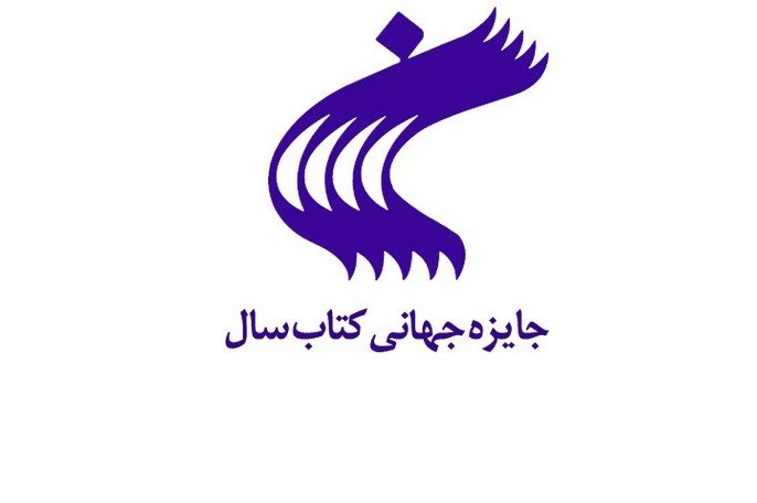 Call for Iran's 24th Annual World Book Award issued