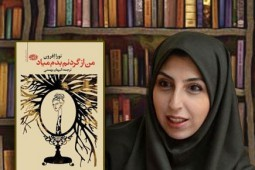 قندهاری: نگاهی طنزآلود به وضعیت زنان را در «من از گردنم بدم میاد» بخوانید