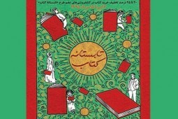 تعداد كتابهای فروش رفته در طرح «تابستانه كتاب» از مرز 40 هزار نسخه گذشت