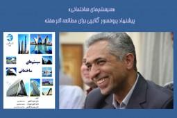 گلابچی: «سیستمهای ساختمانی» را به مخاطبان خاص پیشنهاد میکنم/ «داستانهای پارسی» را بخوانید