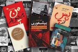 پرفروشهای بازار کتاب تهران در هفته گذشته را بشناسید