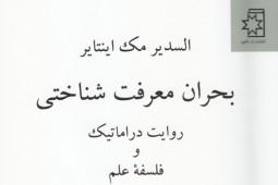 پنجرهای برای شناخت بهتر و عمیقتر جهان در کتاب «بحران معرفتشناختی»